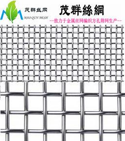 GFW不锈钢丝网系列